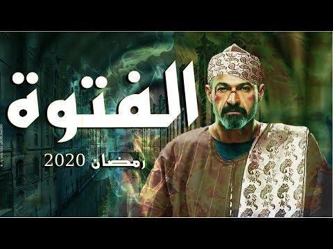 مسلسل الفتوه رمضان 2020